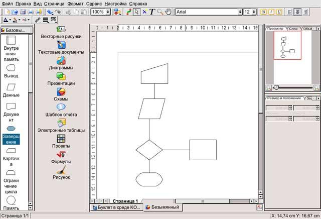 Kivio, программа создания схем