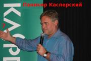 Касперский Евгений